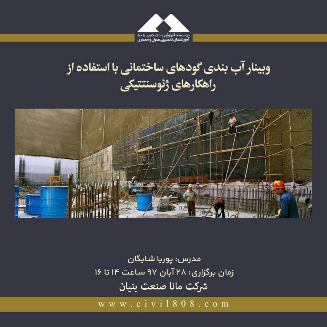 وبینار آب بندی گودهای ساختمانی با استفاده از راهکارهای ژئوسنتتیکی